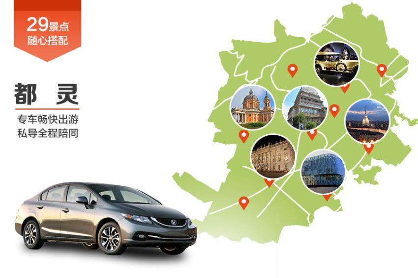 【畅游包车】都灵市区及周边专车司导服务(10小时300公里)