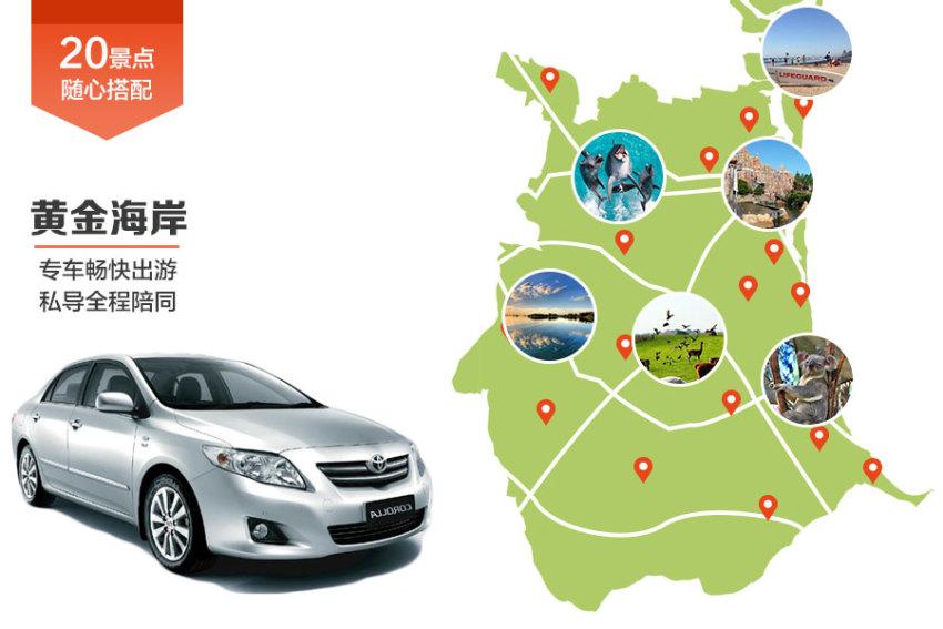【畅游包车】黄金海岸市区专车司导服务