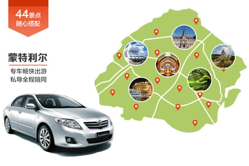 【畅游包车】蒙特利尔市区及周边专车司导服务(300公里以内)