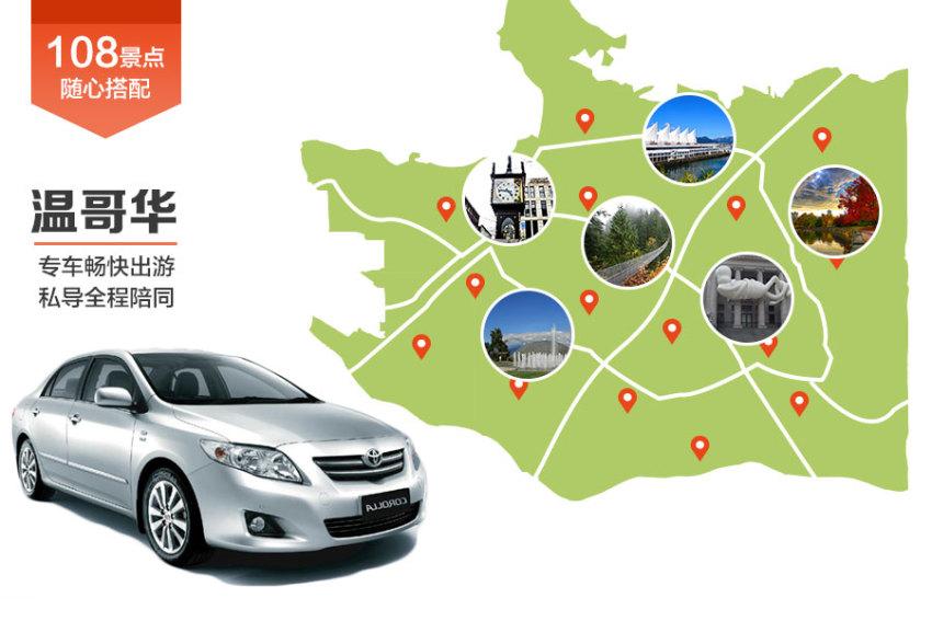 【畅游包车】温哥华市区专车司导服务