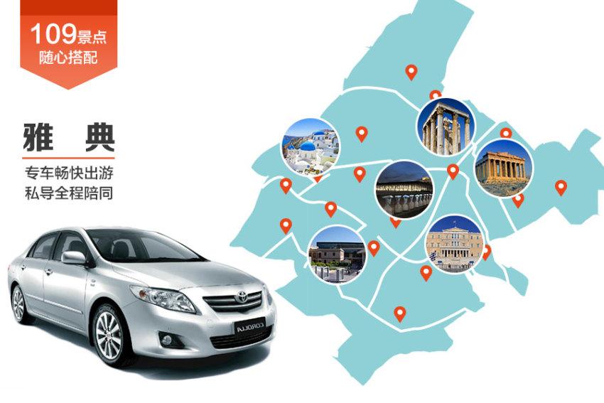 【畅游包车】雅典市区专车司导服务