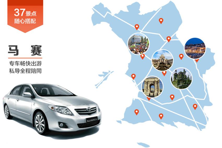 【畅游包车】马赛市区及周边专车司导服务(300公里以内)
