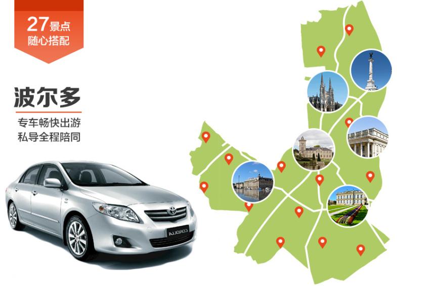【畅游包车】波尔多市区专车司导服务