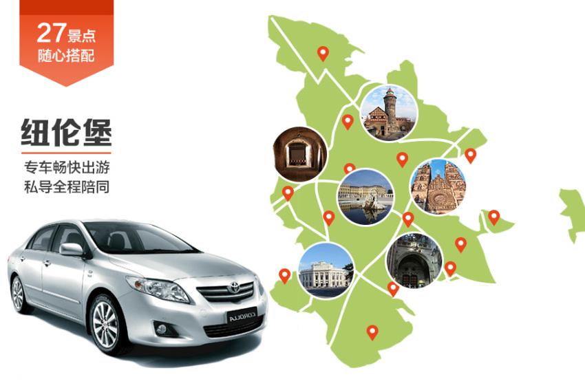 【畅游包车】纽伦堡专车司导服务