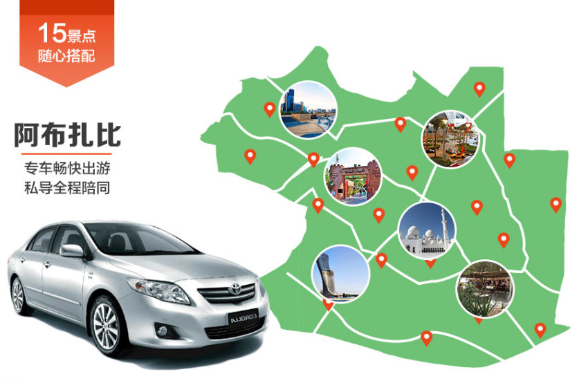 【畅游包车】阿布扎比市区专车司导服务