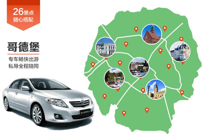 【畅游包车】哥德堡市区及周边300公里专车司导服务