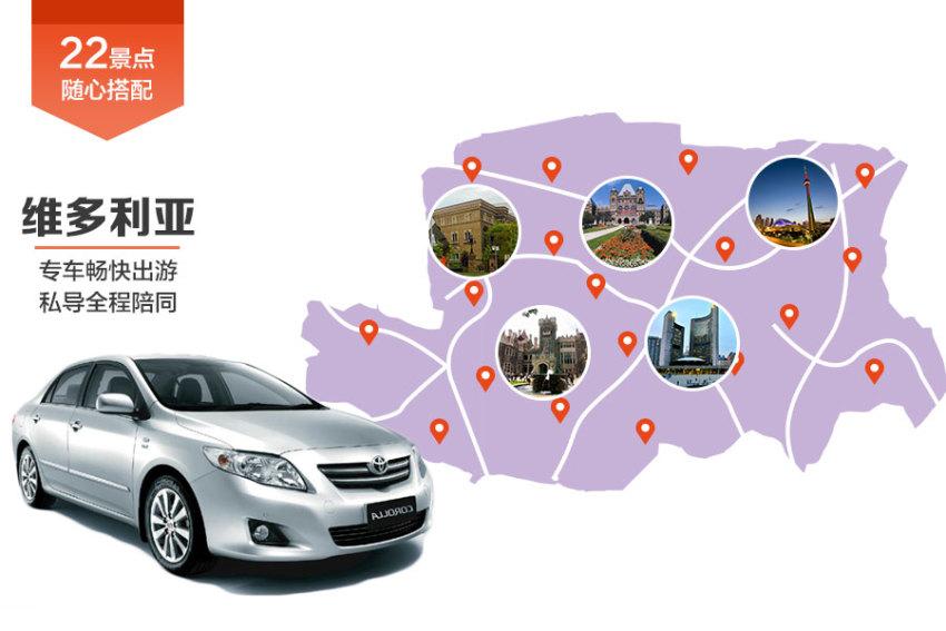 【畅游包车】维多利亚市区专车司导服务