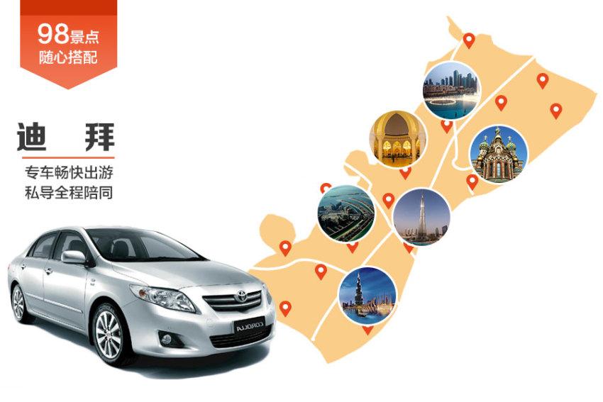 【畅游包车】迪拜市区专车司导服务
