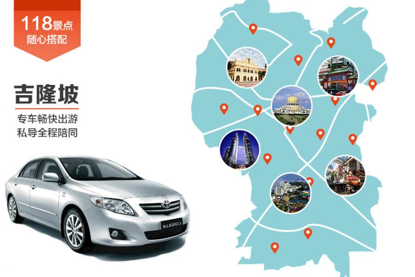 【畅游包车】吉隆坡市区专车司导服务