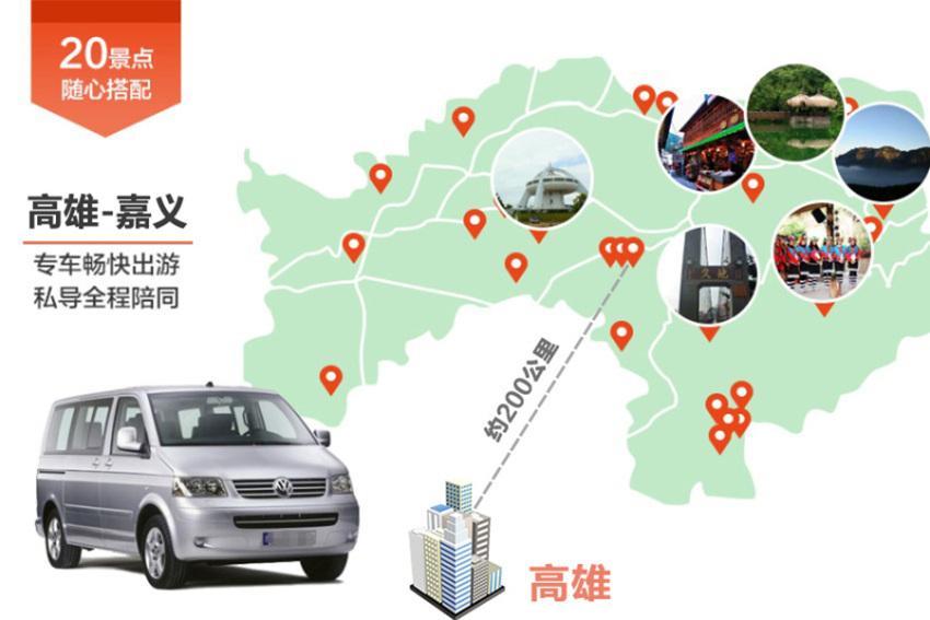 【畅游包车】高雄-嘉义(阿里山)单程包车
