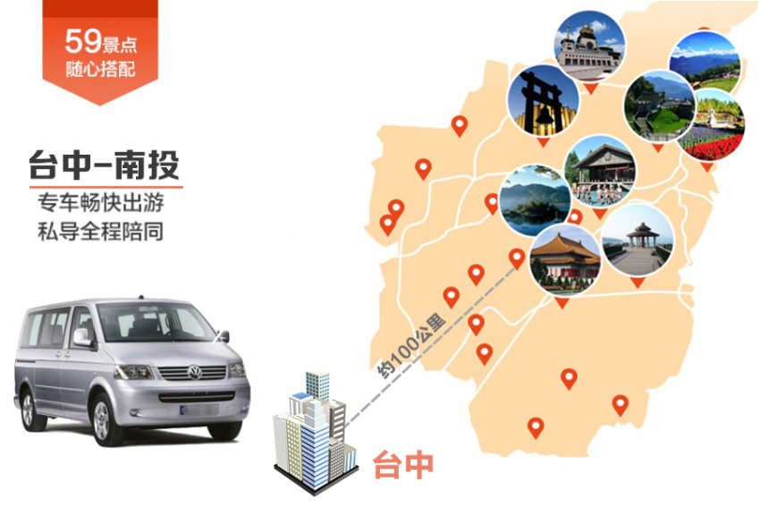 【畅游包车】台中-南投(日月潭/清静农场)单程包车