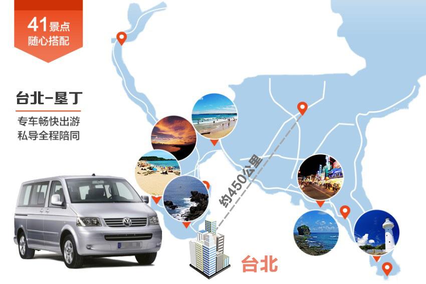 【畅游包车】台北-垦丁 单程包车