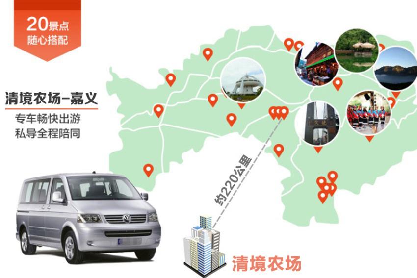 【畅游包车】南投(埔里/日月潭/清静农场)-嘉义(阿里山)单程包车