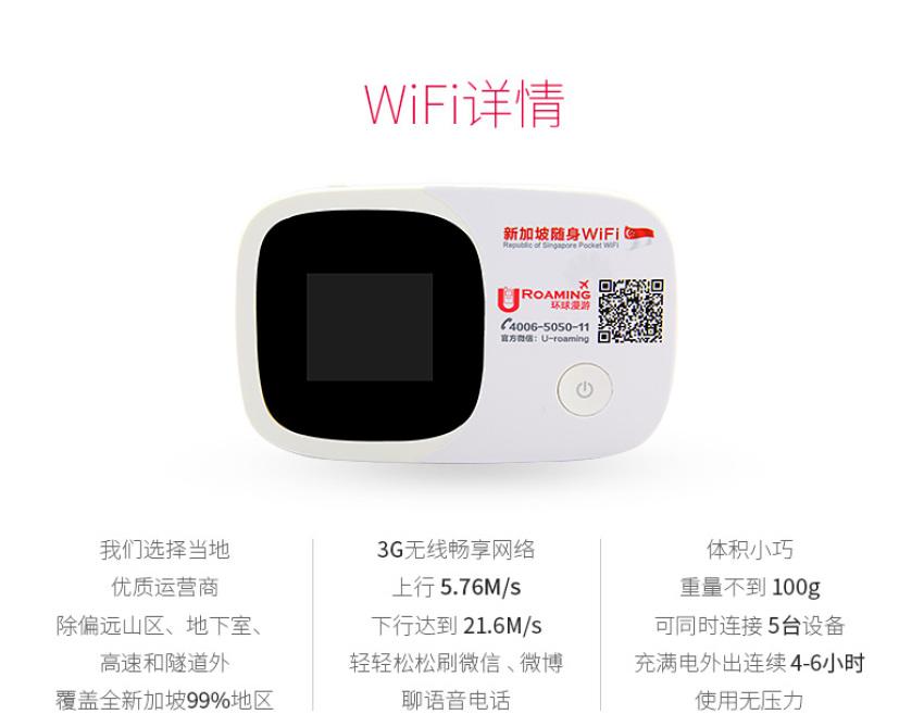 新加坡wifi租赁 移动随身3G网速 旅游必备egg神蛋