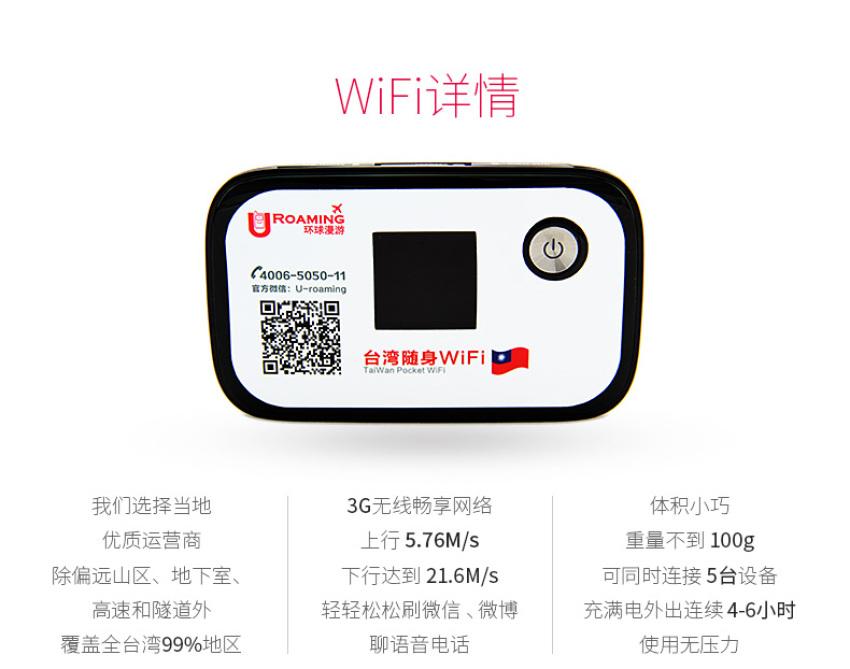 台湾wifi租赁 移动随身3G网速 旅游必备egg神蛋
