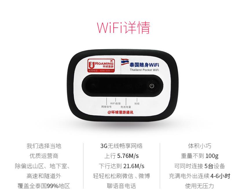 泰国wifi租赁 移动随身3G网速 旅游必备egg神蛋