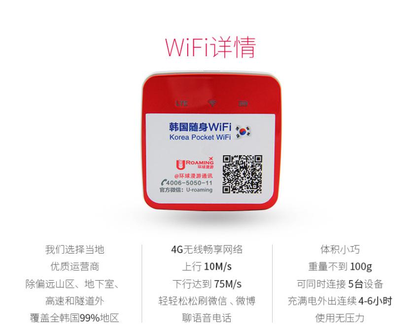 韩国wifi租赁 移动随身4G网速 旅游必备