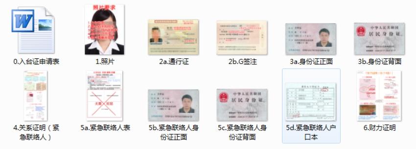 台湾自由行入台证