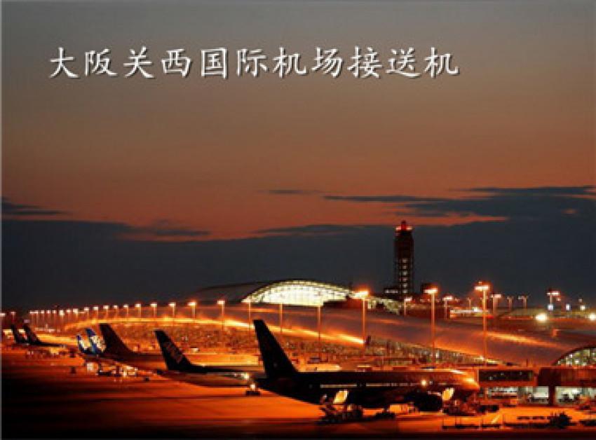 【接送机】大阪关西国际机场 - 大阪市内单程接机/送机