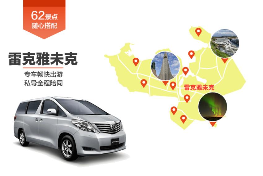 【畅游包车】雷克雅未克专车司导服务