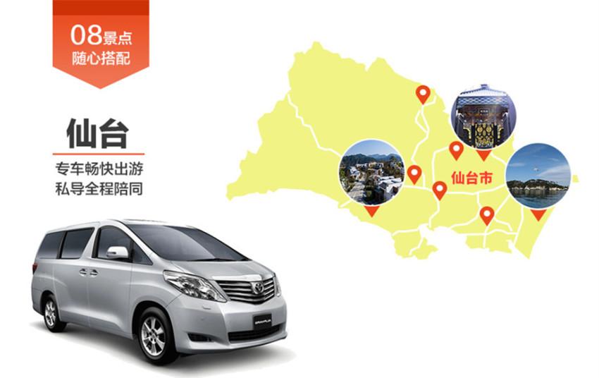 【畅游包车】仙台市内及周边专车司导服务(10小时300公里)