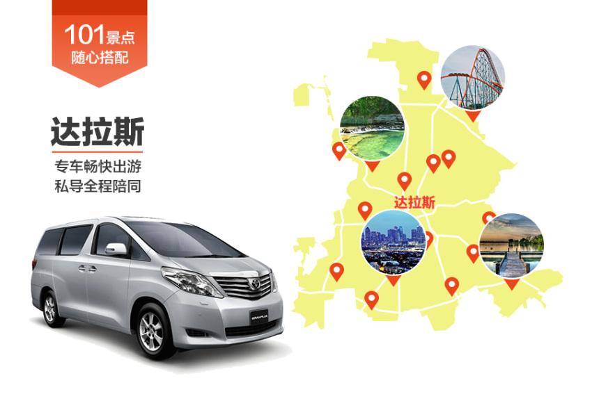 【畅游包车】达拉斯市区专车司导服务