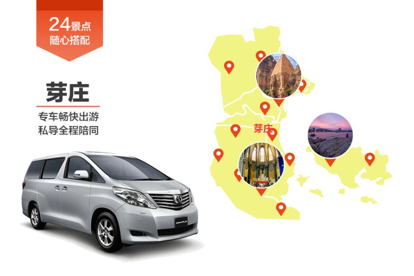 【畅游包车】芽庄市内专车私导服务