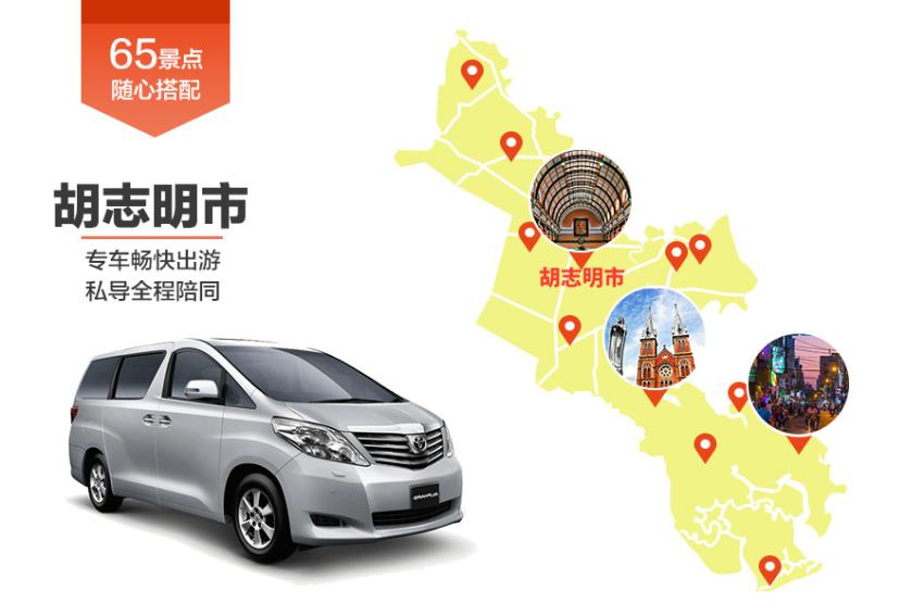 【畅游包车】胡志明市内专车私导服务