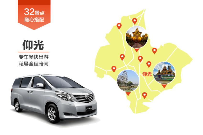 【畅游包车】仰光市内专车私导服务