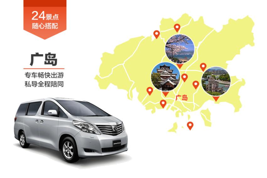 【畅游包车】广岛市区及周边300公里专车司导服务