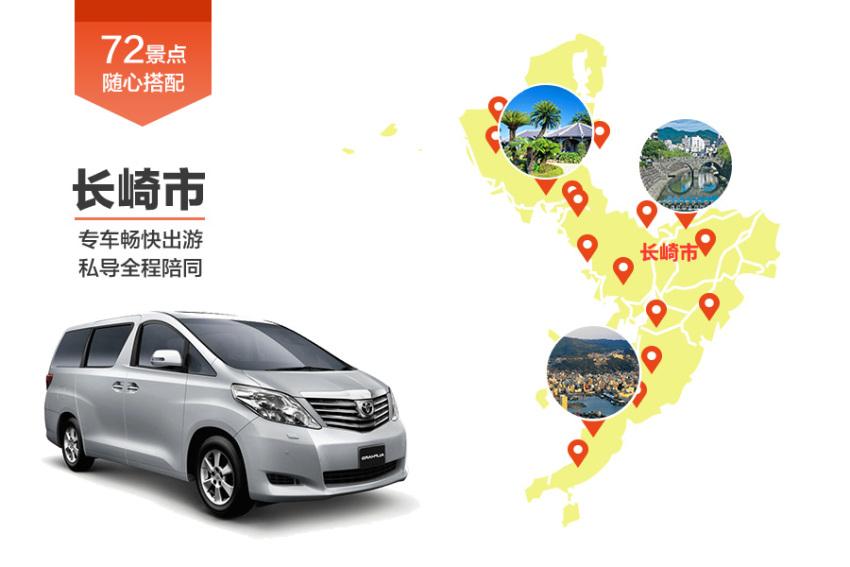 【畅游包车】长崎县包车一日游 10小时300公里